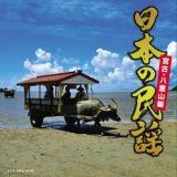 日本の民謡