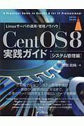 CentOS8