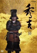 NHK大河ドラマ「秀吉」完全版Disc10
