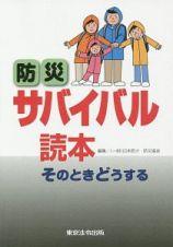 防災サバイバル読本