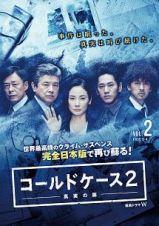 連続ドラマW コールドケース2 ~真実の扉~Vol.2