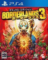 『ボーダーランズ3』デラックス・エディション