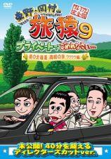 東野・岡村の旅猿9 プライベートでごめんなさい… 夏の北海道 満喫の旅 ワクワク編 プレミアム完全版