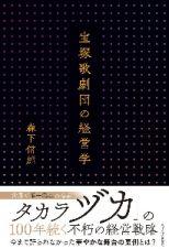 宝塚歌劇団の経営学