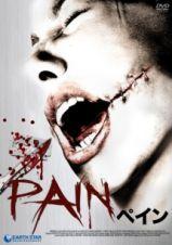 ペイン~PAIN~