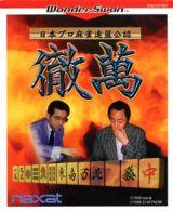 日本プロ麻雀連盟公認