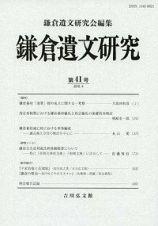 鎌倉遺文研究