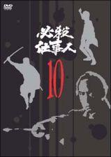 必殺仕事人VOL.10