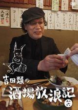 吉田類の酒場放浪記其の六