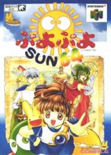 ぷよぷよSUN64