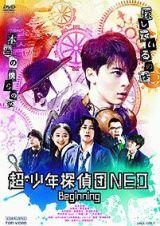 超・少年探偵団NEO-Beginning-