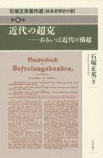 石塚正英著作選【社会思想史の窓】