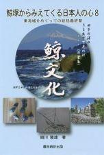 鯨塚からみえてくる日本人の心