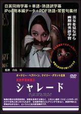 英語学習映画