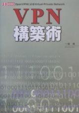 VPN構築術