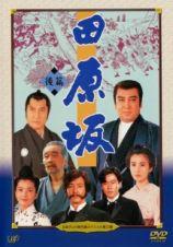 日本テレビ時代劇スペシャル第3弾