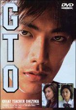 GTO(劇場版)