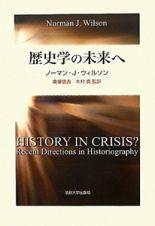 歴史学の未来へ