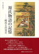 源氏物語の記憶