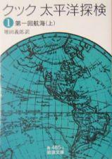太平洋探検