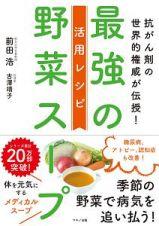 最強の野菜スープ