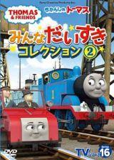 きかんしゃトーマスTVシリーズ16