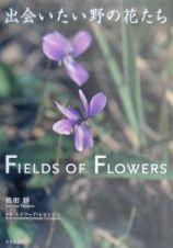 出会いたい野の花たち