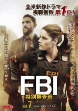 FBI:特別捜査班Vol.7