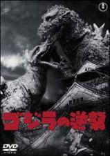 ゴジラの逆襲(新価格・トールケース版)
