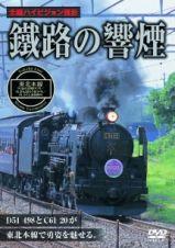 鐵路の響煙
