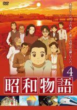 昭和物語vol.4