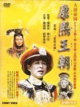 康熙王朝6