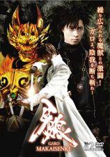 牙狼<GARO>~MAKAISENKI~vol.2