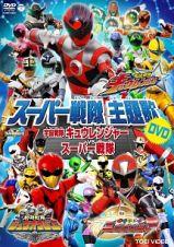 スーパー戦隊主題歌DVD