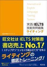 実践IELTS