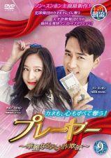 プレーヤー ~華麗なる天才詐欺師~ Vol.9