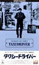 タクシードライバー