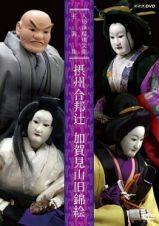 人形浄瑠璃文楽名演集