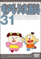 キテレツ大百科DVD31