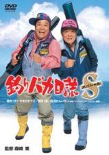 釣りバカ日誌S(スペシャル)