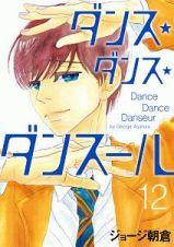 ダンス・ダンス・ダンスール12