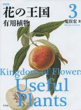 花の王国<新装版>