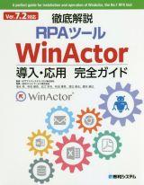 徹底解説RPAツールWinActor導入・応用完全ガイド