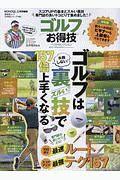 ゴルフお得技ベストセレクション