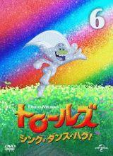 トロールズ:シング・ダンス・ハグ!Vol.6