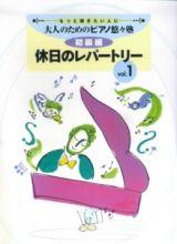 大人のためのピアノ悠々塾