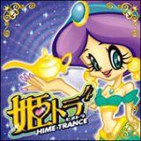 姫トランス4