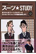 スーツ★STUDY