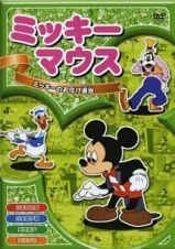 ミッキーマウスVol.3「ミッキーのお化け退治」