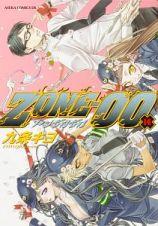 ZONE-0014